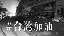 轟天巨響─工業城市的悲歌