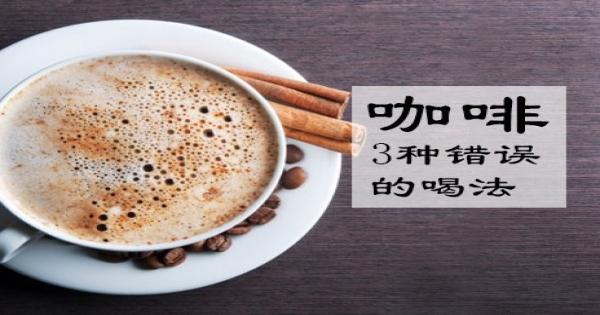 喝咖啡會變胖、膽固醇過高?揭曉「咖啡的3種錯誤喝法」! ─Myshare─華人網路第一份個人興趣分享報