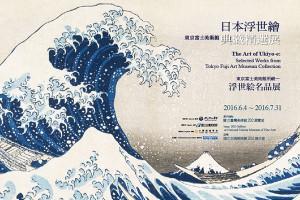 感受富嶽三十六景 日本浮世繪在台完整呈現 - MOOK景點家 - 墨刻出版 華文最大旅遊資訊平台