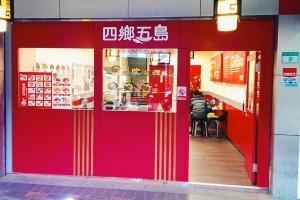 台北十大宵夜名店 半夜再也不怕餓肚子 - MOOK景點家 - 墨刻出版 華文最大旅遊資訊平台