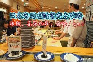 日本壽司店點餐攻略-食材翻譯、種類說明、常用會話、小知識 @ 酒雄瘋日本 :: 痞客邦 PIXNET ::