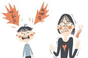 「我哪有」、「你亂說」5個面對頂撞兒教養關鍵問答