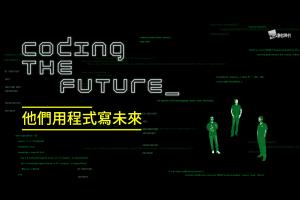 他們用程式寫未來,我們用程式解國小數學!
