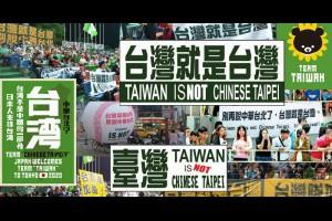 支持台灣東京奧運正名 日網友連署達5萬門檻