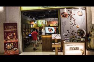 [蔬食][台北][南港] 高仰三 (南港車站) @ 喵星人日誌