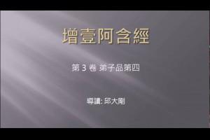 獅子吼讀經班: 增壹阿含經卷三 弟子品第四 - YouTube