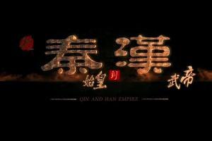 央視六集紀錄片《從秦始皇到漢武帝》第一集帝國肇始