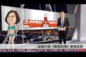 【央視一分鐘】太平島是中國的 愛國人士站出來!