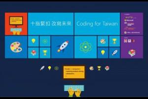 十指緊扣改寫未來,台灣微軟攜手全民共同寫程式做大事