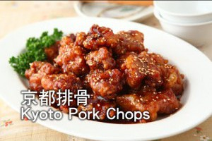 【楊桃美食網】京都排骨 Kyoto Pork Chops