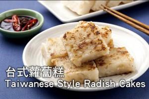 【楊桃美食網-3分鐘學做菜】台式蘿蔔糕 DIY Taiwanese Style Fried Radish Cakes
