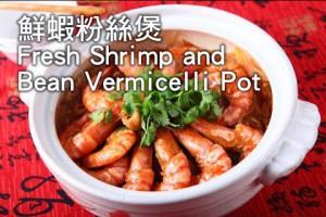 【楊桃美食網】鮮蝦粉絲煲Fresh Shrimp and Bean Vermicelli Pot