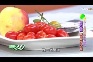 健康2.0_抗感冒【金桔紫蘇梅番茄精力湯】