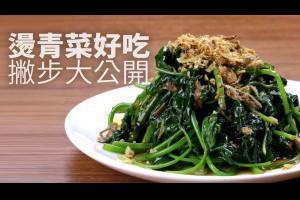 【1mintips】燙青菜好吃撇步大公開