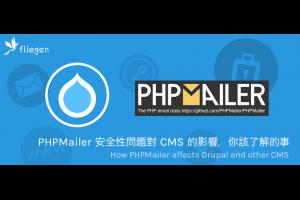 PHPMailer安全性問題對CMS的影響,你該了解的事