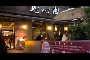 [素食][板橋] 寬心園 (捷運板橋站附近) @ 喵星人日誌