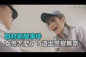 女警怎麼了?網友自拍KUSO影片道出警察無奈 三立新聞網SETN.com
