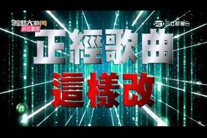 【正經歌曲搞KUSO!!】20151104 綜藝大熱門