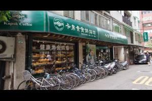 卡帛素食義式廚房、卡帛咖啡素食烘焙坊 @ 台北市大安區 @ 幸福學·學幸福