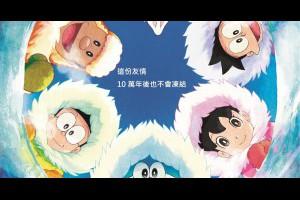 電影白話文: 《哆啦A夢》全新電影版上映在即 酷熱暑假跟大雄一起去南極冒險吧!