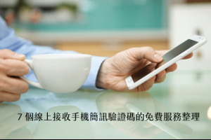 7個線上接收手機簡訊驗證碼的免費網路服務整理