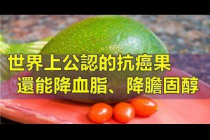世界上公認的抗癌果,還能健胃清腸,降低膽固醇和血脂,保護心血管和肝臟!!