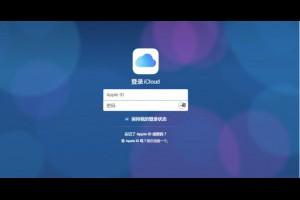 生活技.net: 蘋果:中國內地的iCloud服務將轉由內地公司負責運營