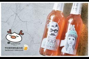 ○MINI MAPPER○文青啤酒來惹~來自德國的六十四十亨利樂蒂橙味氣泡酒 @ Mapper Cafe【脈博咖啡館】Mini Mapper【脈博小酒館】 :: 痞客邦 ::