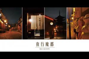 《日本關西京都自由行》深夜散策之ZORA晚餐與夜遊魔都隨記 @ ★★★★布萊美旅團★★★★ (咖啡、美食、建築、設計、旅行) :: 痞客邦 ::