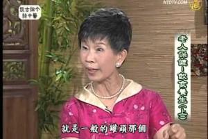 談古論今話中醫:老人保健~飲食養生(上)【健康養生中醫保健】