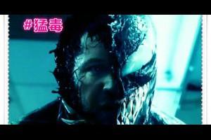 風雲海: 【電影隨筆】《猛毒》有一點,很好笑!「毒液」不喜歡被〈艾迪〉說成是一隻「寄生蟲」。