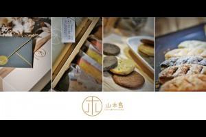 融合台灣在地文化的創意美學,洋派的台灣囝仔《山木島》喜餅禮盒─成家 @ ★★★★布萊美旅團★★★★ (咖啡、美食、建築、設計、旅行) :: 痞客邦 ::