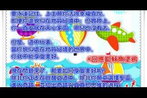 風雲海: 【回應耶穌魚塗鴉】要永遠記住,上主願你活得幸福喜悅,即便你還貌似在物質幻境中;但實際上,你一直安居在天心家園,哪兒也沒有去。