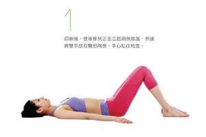 強化骨盤!2動作消除腹部贅肉 | 運動塑身 | 減重塑身 | 華人健康網