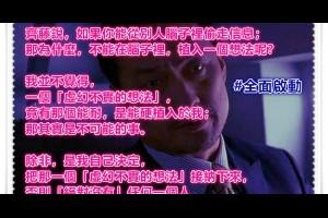風雲海: 【電影隨筆】《全面啟動》齊藤說,如果你能從別人腦子裡偷走信息;那為什麼,不能在腦子裡,植入一個想法呢?