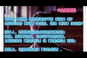 風雲海: 【電影隨筆】《全面啟動》為什麼〈摩爾〉總是喜愛去干擾〈柯布〉呢?是已死去的〈摩爾〉決定的,還是〈柯布〉決定的?