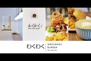 《台北信義》白色日系極簡風之日式漢堡專門店Waku Waku Burger わくわく @ ★★★★布萊美旅團★★★★ (咖啡、美食、建築、設計、旅行) :: 痞客邦 ::