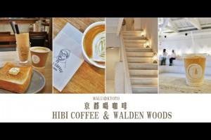 《日本關西京都自由行》京都找咖啡之HIBI COFFEE和白色網美風WALDEN WOODS KYOTO @ ★★★★布萊美旅團★★★★ (咖啡、美食、建築、設計、旅行) :: 痞客邦 ::