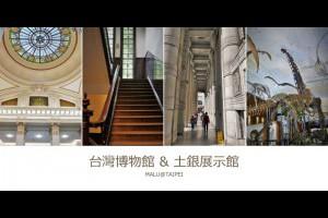 《台北中正區》一個銅板就能來場台灣博物館驚魂夜之土銀展示館看恐龍 @ ★★★★布萊美旅團★★★★ (咖啡、美食、建築、設計、旅行) :: 痞客邦 ::