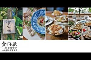 《新北瑞芳》九份金瓜石溫暖餐桌上的秘密美食之一夜干專賣店食不厭 @ ★★★★布萊美旅團★★★★ (咖啡、美食、建築、設計、旅行) :: 痞客邦 ::