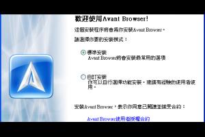 免費瀏覽器 Avant Browser 多一個瀏覽器的選擇 - 免費軟體下載