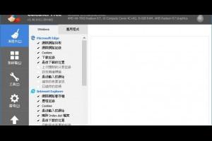 Ccleaner中文版下載 Windows系統整理 開機更快速 - 數位生活下載