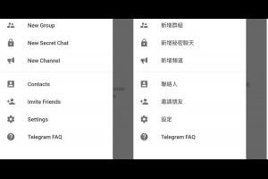 Telegram中文化操作教學 介面繁體中文很重要 - 數位生活下載