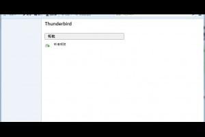 免費郵件綜合管理 Mozilla Thunderbird - 免費軟體下載