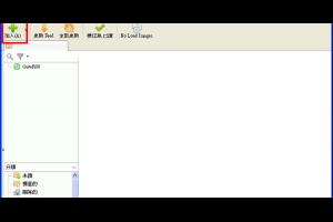 免費Rss閱讀器中文 QuiteRSS管理RSS訂閱 - 數位生活下載