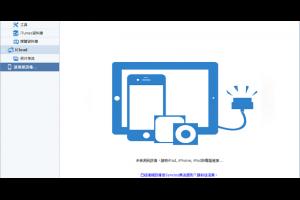 蘋果行動系統管理和備份軟體 Syncios下載 操作介面更為簡易 - 數位生活下載