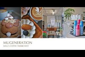 《嘉義東區》木更咖啡Mugeneration│結合設計、甜點與傢俬的摩登水泥風咖啡館 @ ★★★★布萊美旅團★★★★ (咖啡、美食、建築、設計、旅行) :: 痞客邦 ::
