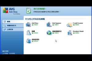 免費防毒軟體2019推薦 AVG AntiVirus Free Edition - 免費軟體下載