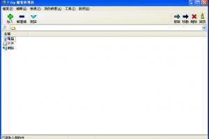 免費解壓縮軟體下載 7z/zip/rar解壓縮程式繁體中文版 | 小博數位生活