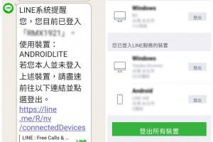 LINE登錄安全性 將不需要的裝置(陌生裝置)登出 | 小博數位生活